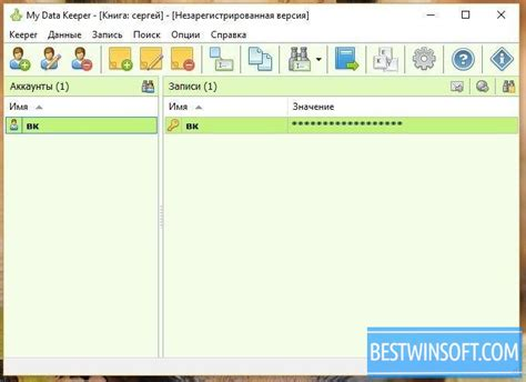 My Data Keeper for Windows PC [Free Download]